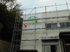 壁面パネルサイン 神奈川県 足柄上郡