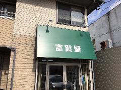 愛知県みよし市 リフォーム会社様のサイン工事各種おこないました!