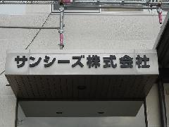 神奈川県中井町 ステンレス製 金属銘板 社名銘板