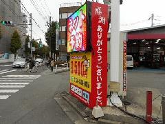 LED表示器 設置工事 東京都 府中市