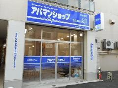 不動産屋さんのサイン工事一式 東京都 練馬区