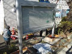 自立型掲示板 LED照明付 神奈川県 葉山
