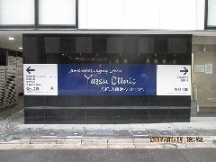 病院の壁面パネルサイン 東京都 中央区 八重洲