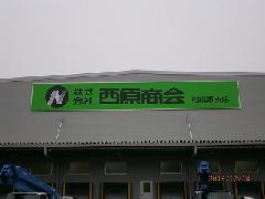 壁面看板 設置工事 神奈川県 相模原市