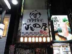 飲食店のメインサイン変更 東京都 渋谷区