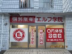 学習塾のサイン工事 神奈川県 川崎市 麻生区