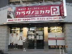 リラクゼーション&整体スクール 神奈川県 横浜市 金沢八景