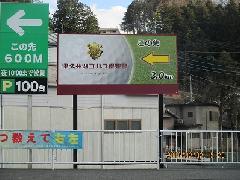 ゴルフ場の案内誘導サイン 神奈川県 相模原市 緑区