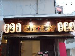 東京都渋谷区 居酒屋さんの看板リニューアル