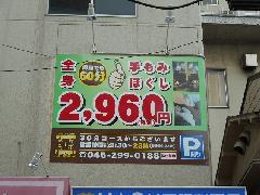 マッサージ店の壁面パネルサイン施工 神奈川県 杉田