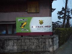 神奈川県相模原市 ゴルフ場の野立て看板設置工事