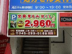 神奈川県横浜市 マッサージ店の内部照明式看板