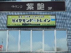 東京都青梅市 既存壁面看板・袖看板 表示変更