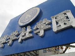 東京都多摩市 広告塔サインの撤去工事