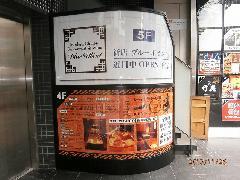 東京都港区六本木 湾曲した壁面電飾看板