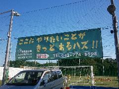 神奈川県相模原市 ターポリン幕(メッシュ)の設置