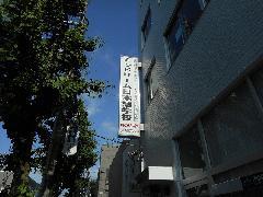 東京都新宿区 既存袖看板アクリル表示面板交換