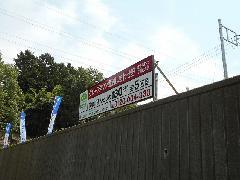 東京都町田市 分譲地の案内自立看板設置