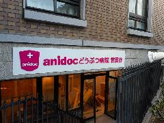 東京都世田谷区 動物病院の開業に伴うサイン工事