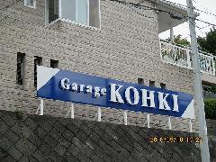 神奈川県横浜市 車屋さんの自立サイン設置工事