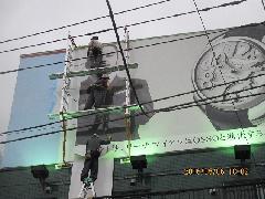東京都江戸川区 屋上広告塔、表示変更工事