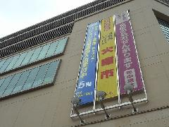 神奈川県相模原市橋本 昇降機への懸垂幕設置
