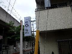大阪府高槻市 袖看板アクリル面板交換をおこないました。