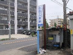 愛知県名古屋市 SUS枠自立看板設置工事