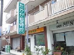 大阪府茨木市 整骨院さんの自立看板設置工事