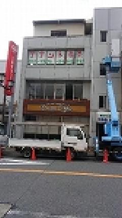 千葉県佐倉市 壁面看板、袖看板撤去工事