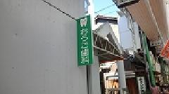 大阪府池田市 歯科医院さんの袖看板設置工事