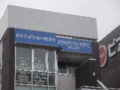愛知県東海市 壁面パネルサイン設置工事