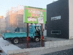 愛知県豊明市 接骨院さんの自立看板設置工事