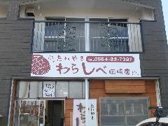 愛知県岡崎市 たいやき店の壁面サイン設置工事