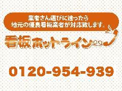 大阪府茨木市 美容室の自立看板W5000XH2000両面改修工事のお見積り依頼をいただきました。ありがとうございます。