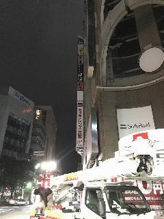 福岡県福岡市 集合袖看板原状回復工事