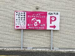 大阪府池田市 ペットクリニックさんの自立看板設置工事