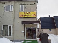北海道札幌市 名称変更に伴う意匠変更工事