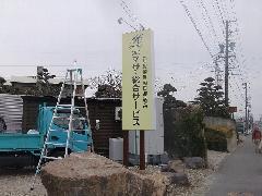 愛知県西尾市 自立看板製作設置工事