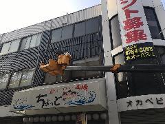 大阪府東大阪市 壁面パネルサイン撤去工事
