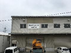 大阪府高槻市 名称変更に伴うサイン設置工事