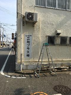 大阪府摂津市 名称変更に伴うサイン設置工事です