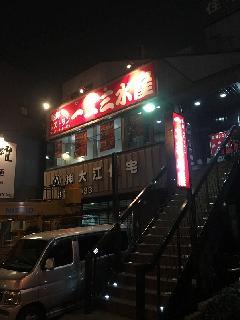 大阪府高槻市 飲食店さんの名称変更に伴うサイン工事