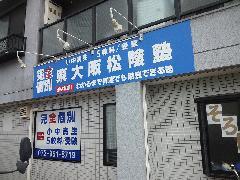 大阪府東大阪市 学習塾の既存サイン意匠変更工事