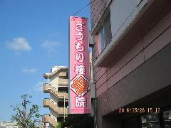 東京都多摩市 袖看板表示面板交換工事