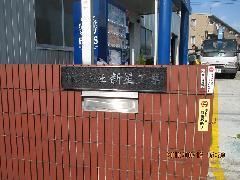 神奈川県横浜市 ステンレス腐食銘板設置工事