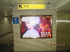 東京都港区 駅構内電飾サイン設置