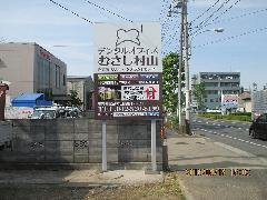 東京都武蔵村山市 野立て看板設置工事