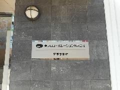 東京都八王子市 ステンレス金属銘板設置