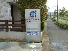 東京都八王子市 ステンレス風、内照式自立看板